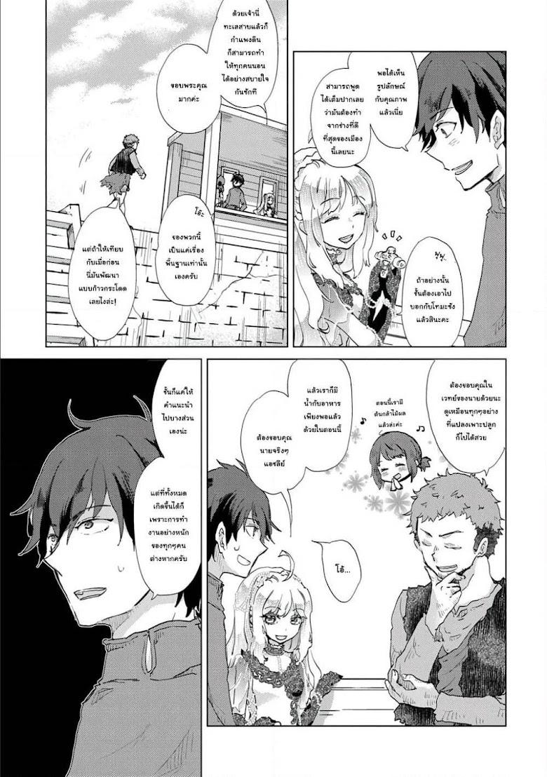 Yuukyuu no Gusha Asley no, Kenja no Susume - หน้า 3