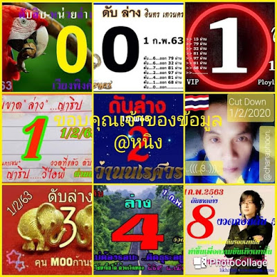 Thai Lottery 3up Straight Facebook Timeline Blogspot 16 February 2020