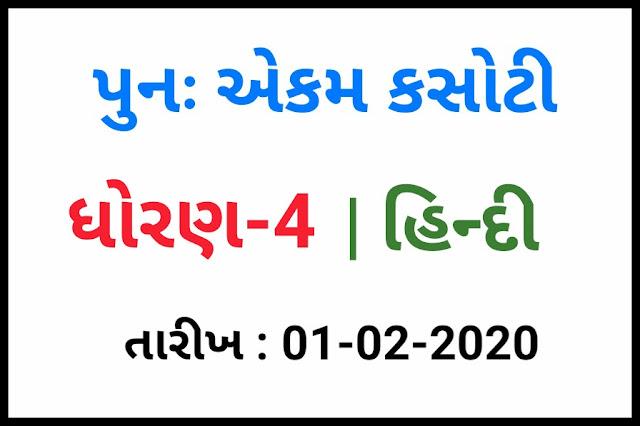STD 4 Hindi Punah Kasoti (Re-Test) for Unit Test Date 01/02/2020 | Punah Ekam Kasoti Paper for std 3 to 8