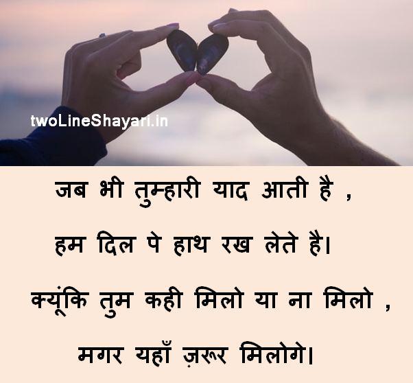 Sad Shayari Status Image ,Sad Shayari Status Pic download