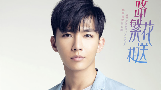 2017 c-drama Yi Lu Fan Hua Xiang Song