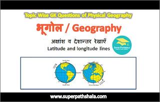 अक्षांश व देशांतर GK Questions SET 1