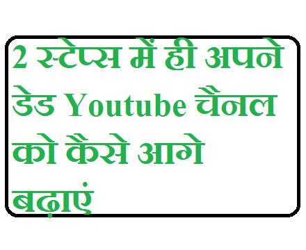 2 स्टेप्स में ही अपने डेड Youtube चैनल को कैसे आगे बढ़ाएं