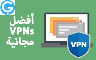 أفضل برنامج vpn للكمبيوتر مجاناً برابط واحد مباشر