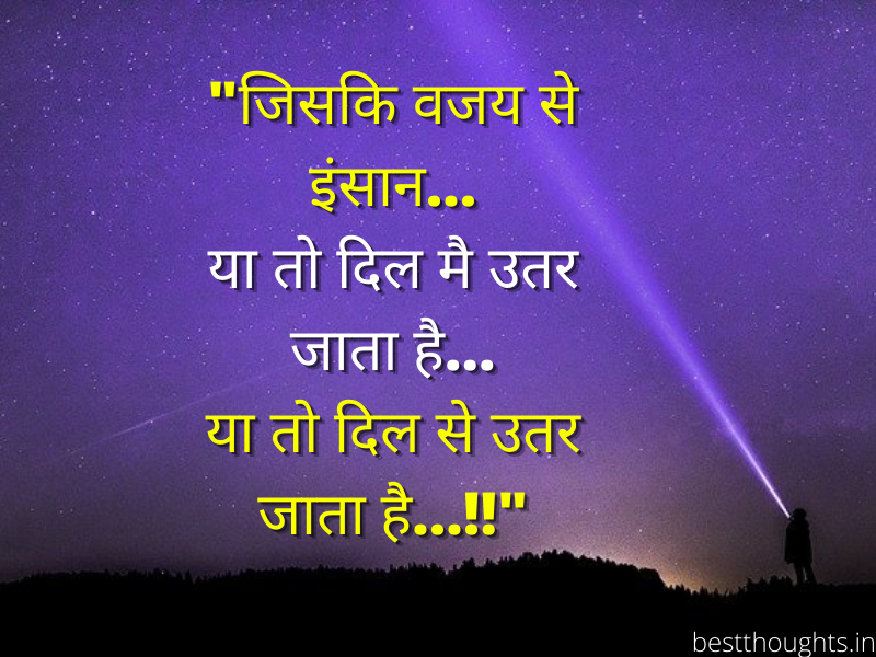 life changing quotes in hindi