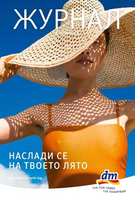 dm промоции, брошури и каталози 9-22.07 2020