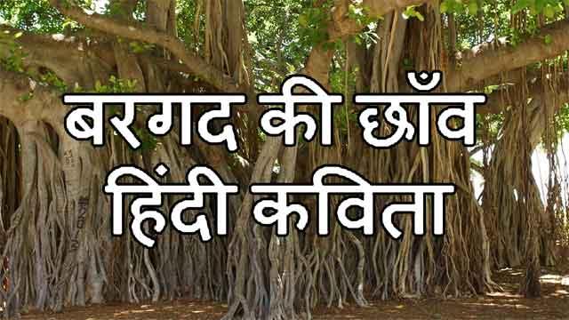 bargad ki chhanv poem