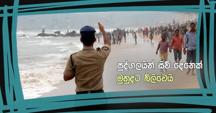 https://www.gossiplanka.com/2020/06/people-drown-sea.html