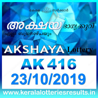 KeralaLotteriesresults.in, akshaya today result: 23-10-2019 Akshaya lottery ak-416, kerala lottery result 23-10-2019, akshaya lottery results, kerala lottery result today akshaya, akshaya lottery result, kerala lottery result akshaya today, kerala lottery akshaya today result, akshaya kerala lottery result, akshaya lottery ak.416 results 23-10-2019, akshaya lottery ak 416, live akshaya lottery ak-416, akshaya lottery, kerala lottery today result akshaya, akshaya lottery (ak-416) 23/10/2019, today akshaya lottery result, akshaya lottery today result, akshaya lottery results today, today kerala lottery result akshaya, kerala lottery results today akshaya 23 10 19, akshaya lottery today, today lottery result akshaya 23-10-19, akshaya lottery result today 23.10.2019, kerala lottery result live, kerala lottery bumper result, kerala lottery result yesterday, kerala lottery result today, kerala online lottery results, kerala lottery draw, kerala lottery results, kerala state lottery today, kerala lottare, kerala lottery result, lottery today, kerala lottery today draw result, kerala lottery online purchase, kerala lottery, kl result,  yesterday lottery results, lotteries results, keralalotteries, kerala lottery, keralalotteryresult, kerala lottery result, kerala lottery result live, kerala lottery today, kerala lottery result today, kerala lottery results today, today kerala lottery result, kerala lottery ticket pictures, kerala samsthana bhagyakuri