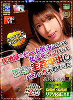 KIWVR-118 [VR] Picking Up A Girl Drinking Alone At An Izakaya And Taking It Out Is A Huge Success!