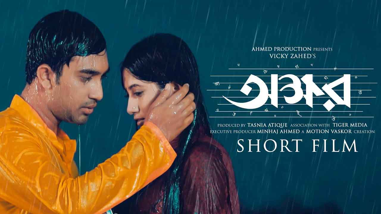 Okkhor-Bangla Short Film feat Jovan & Safa Kabir
