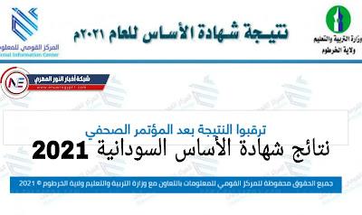 الان رابط مباشر .. رابط استخراج نتائج شهادة الأساس 2021 ولاية الجزيرة بالسودان برقم الجلوس عبر موقع وزارة التربية السودانية