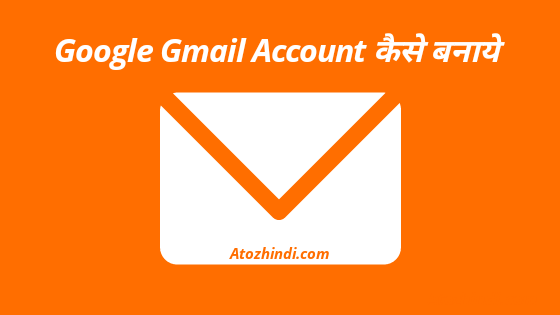 mobile me google account kaise banaye