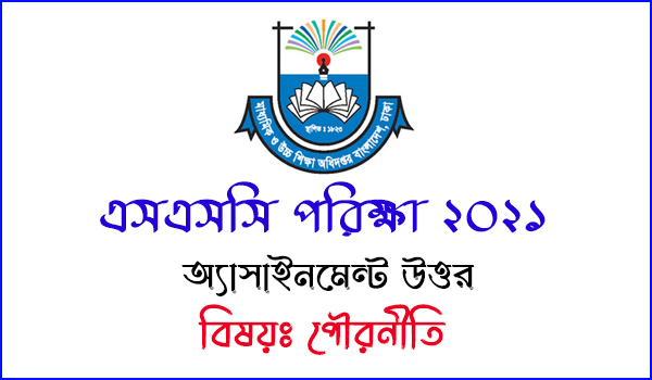 SSC Civics Assignment Answer 2021 6th Week