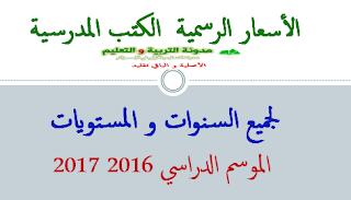 اسعار الكتب المدرسية للموسم الدراسي 2016-2017 لجميع المستويات