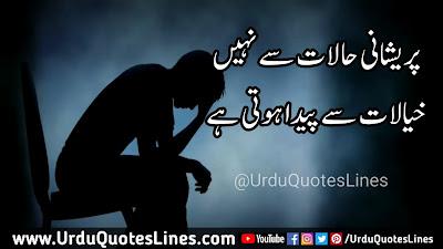 Pareshani Halaat Se Nahi || Life Quotes In Urdu Quotes Lines