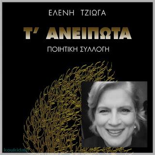 Από το εξώφυλλο της ποιητικής συλλογής της Ελένης Τζιώγα, Τ' ανείπωτα, και φωτογραφία της ίδιας