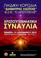 Χριστουγεννιάτικη συναυλία από την παιδική χορωδία «Δημήτρης Λιώτσης» του «Αριστοτέλη»