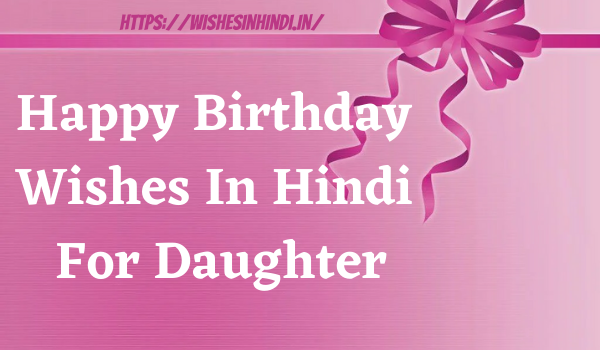 Happy Birthday Wishes In Hindi For Daughter