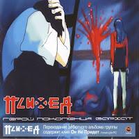 Психея - 2001 - Герой Поколения Бархат