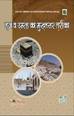 Download: Hajj-o-Umrah Ka Mukhtasar Tarika pdf in Hindi