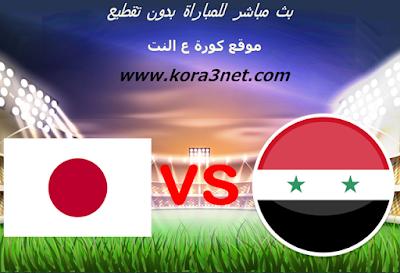 موعد مباراة سوريا واليابان اليوم 12-01-2020 كاس اساي تحت 23 سنة