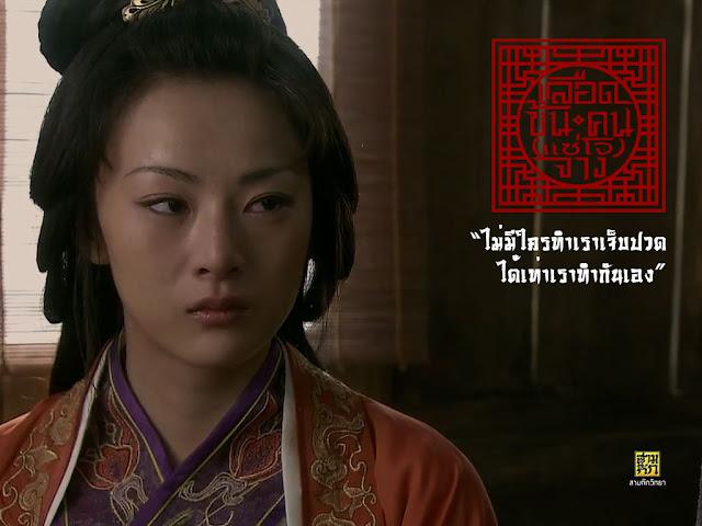 เลือดข้น คน(แซ่โจ)จาง - โจเจีย