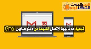 حذف جهة الاتصال القديمة Gmail