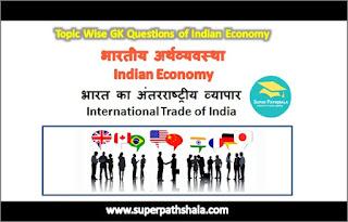 अंतरराष्ट्रीय व्यापार GK Questions SET 3