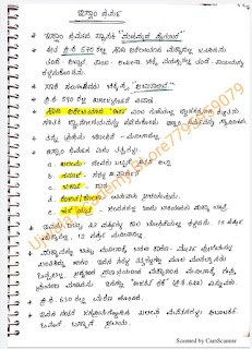 [PDF] Ujwala Academy Complete History Hand Written Notes PDF For All Competitive Exams Download Now