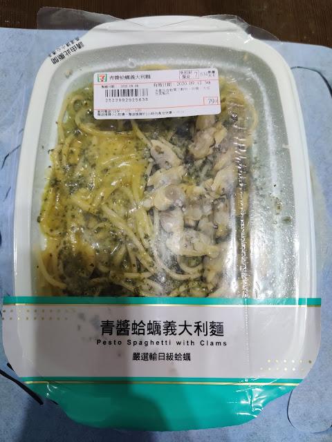 7-11 青醬蛤蠣義大利麵