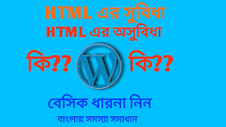 HTML এর সুবিধা ও HTML এর অসুবিধা Html Beginners tutorial #tricktopic