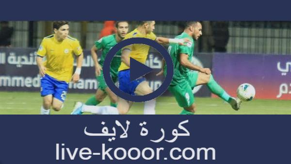 مشاهدة مباراة الإسماعيلي والاتحاد السكندري بث مباشر  31-08-2020 الدوري المصري