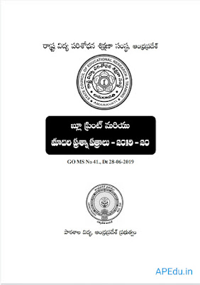 SSC 2019 PUBLIC EXAMINATIONS BLUE PRINTS