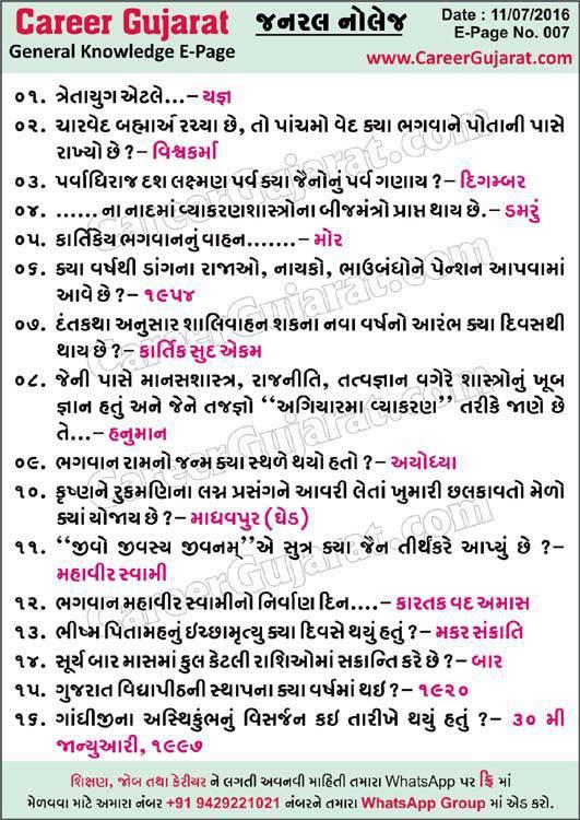 Career Gujarat General Knowledge Page - Dt. 11/07/2016
