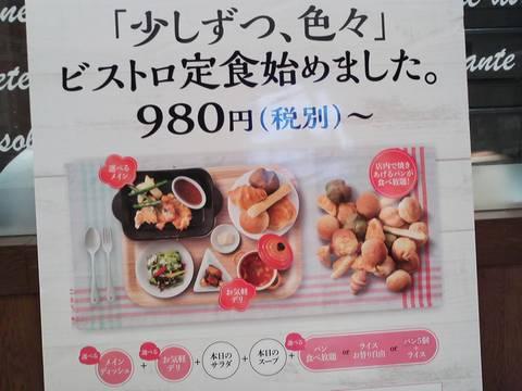 ビストロ定食メニュー ビストロ309モレラ岐阜店2回目