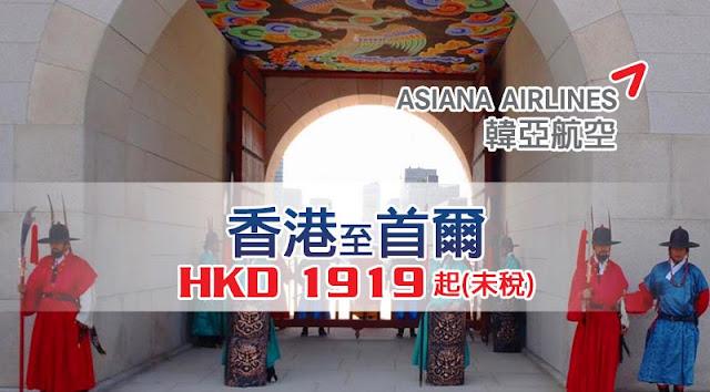 韓亞航空【2016年全年優惠】,香港飛首爾、HK$1,919起,紅日假期照平,12月底前出發。