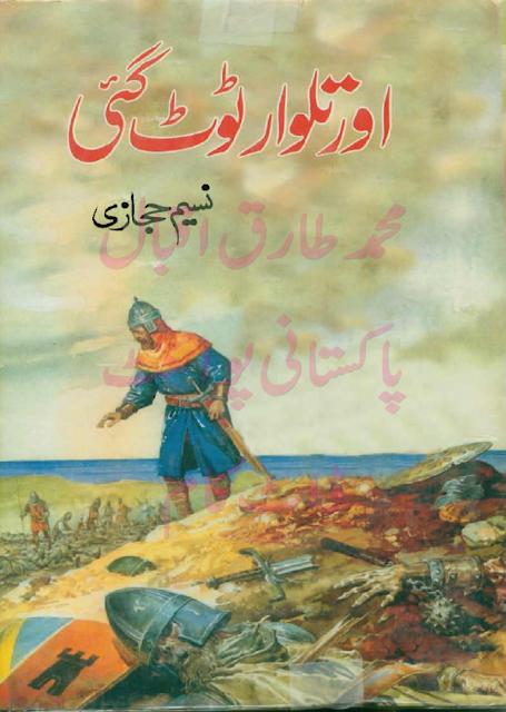 Aur Talwar Toot Gayee Urdu Novel by Nasim Hijazi Best Historic Urdu Novel Download