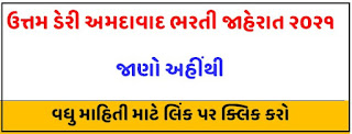 Ahmedabad District Co-operative Milk Producers Union Limited Recruitment 2021 for Driver Posts