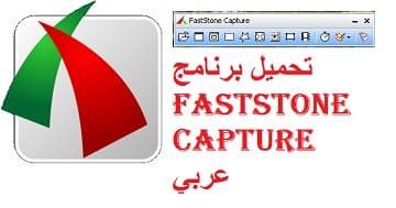 تحميل برنامج FastStone Capture عربي