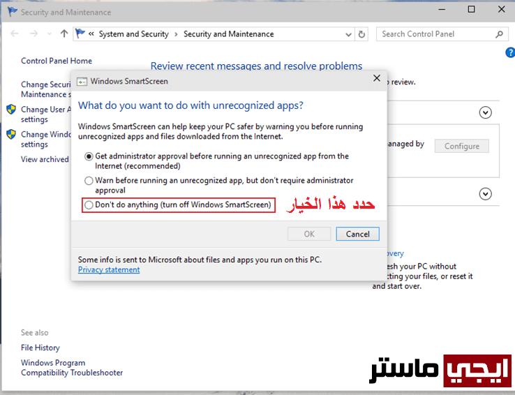 تعطيل خاصية Windows SmartScreen في ويندوز 10