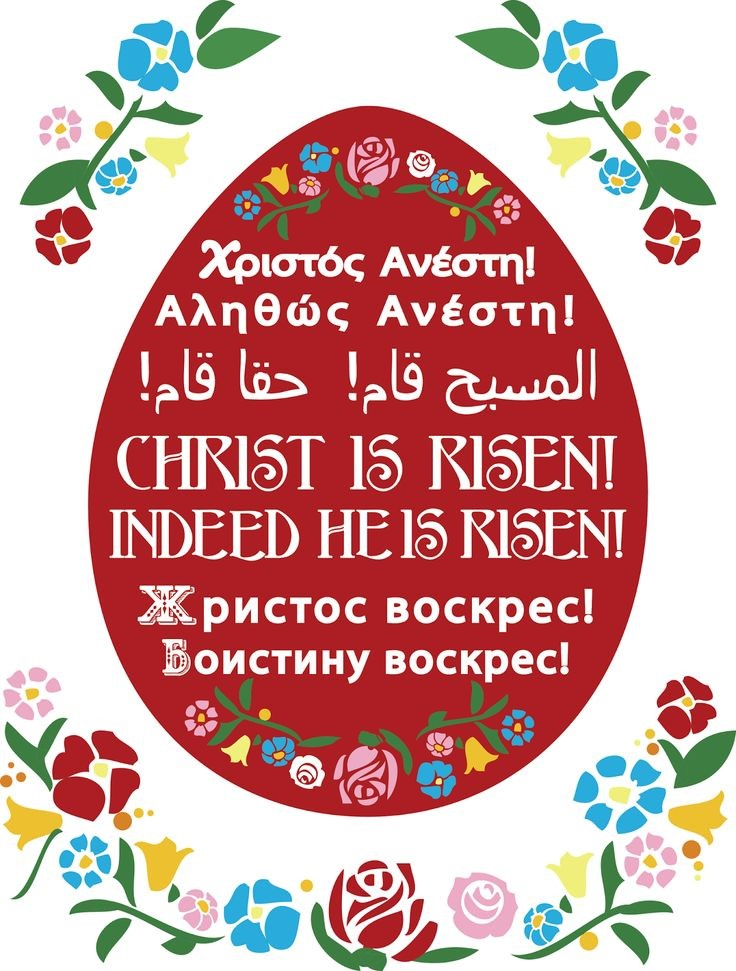 Kalo Pascha In Greek Letters