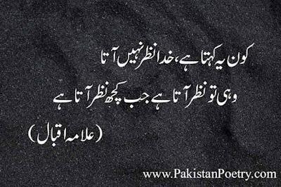 Kaun kehta hia khuda nazar nahi aata