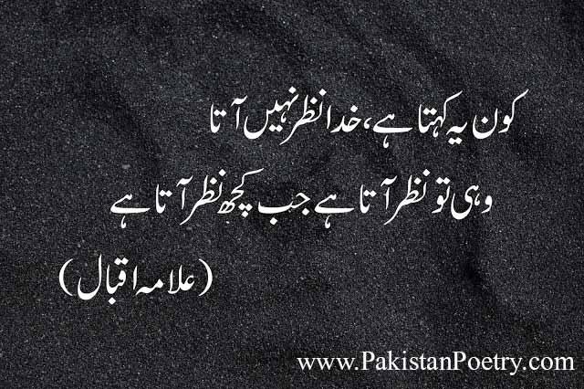 Kaun kehta hia khuda nazar nahi aata | Urdu and English