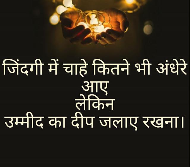 Rays Asha Ki Ek Kiran