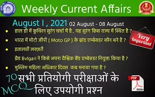 Weekly Current Affairs ( August I , 2021 )
