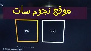 صالح لمدة عام و يفتح جميع باقات العالم Alpha IPTV