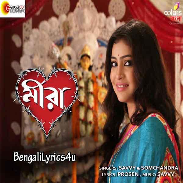 Bairi Piya Hai Lyrics - Savvy, Somchanda | Meera (Colors