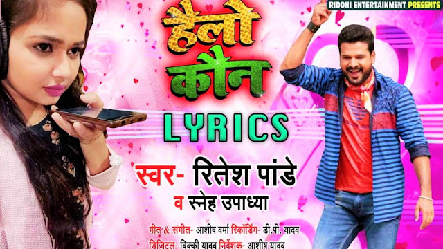 Hello Koun Song Lyrics/Full Video/Ritesh Pandey/Sneh Upadhya/Latest Bhojpuri songs