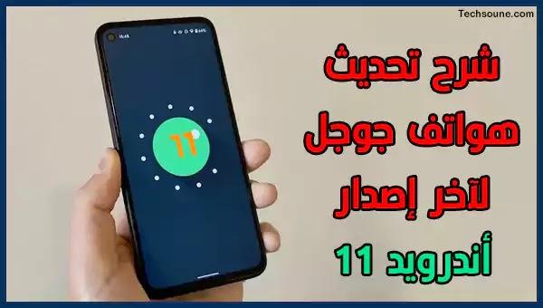 كيفية تحديث هاتف Google Pixel إلى Android 11